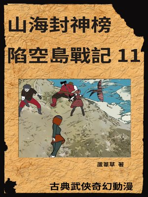 cover image of 新天空之城--陷空島戰記 11