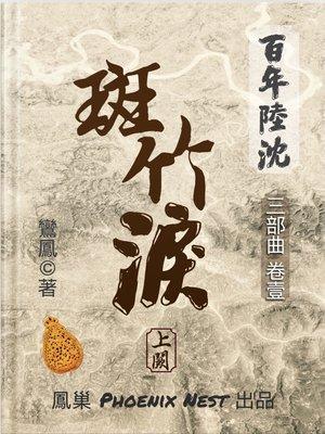 cover image of 百年陸沈 卷壹  斑竹淚 上闕