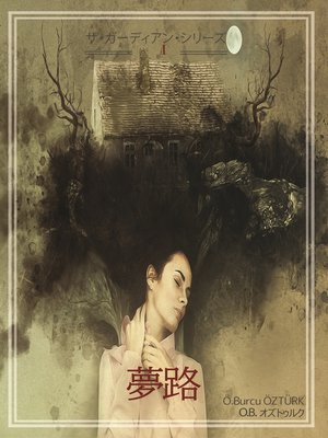 cover image of 夢路
