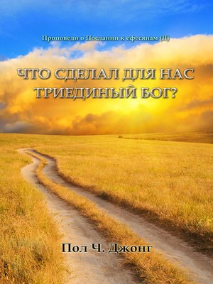cover image of Проповеди о Послании к ефесянам (II)--ЧТО СДЕЛАЛ ДЛЯ НАС ТРИЕДИНЫЙ БОГ?