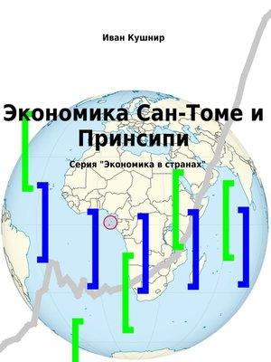 cover image of Экономика Сан-Томе и Принсипи