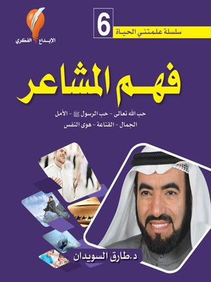 cover image of فهم المشاعر