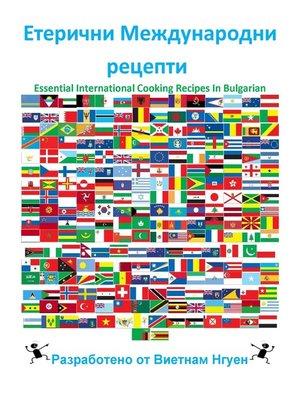 cover image of Етерични Международни рецепти
