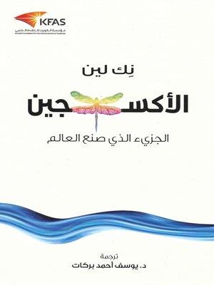 cover image of الأكسجين