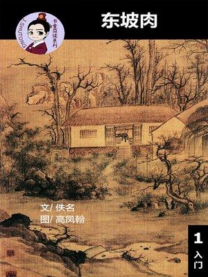 cover image of 东坡肉--汉语阅读理解读本 (入门) 汉英双语 简体中文