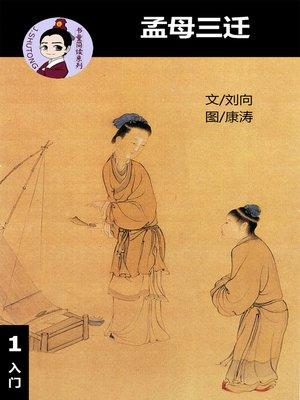 cover image of 孟母三迁--汉语阅读理解读本 (入门) 汉英双语 简体中文