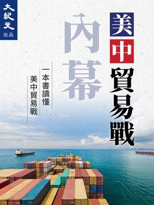 cover image of 美中貿易戰內幕