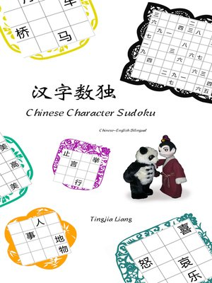 cover image of 汉字数独