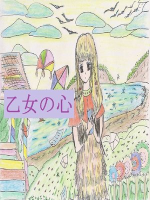 cover image of 乙女の心