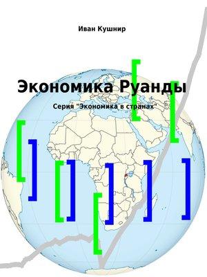 cover image of Экономика Руанды