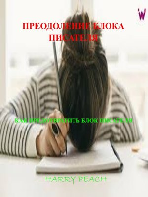 cover image of ПРЕОДОЛЕНИЕ БЛОКА ПИСАТЕЛЯ