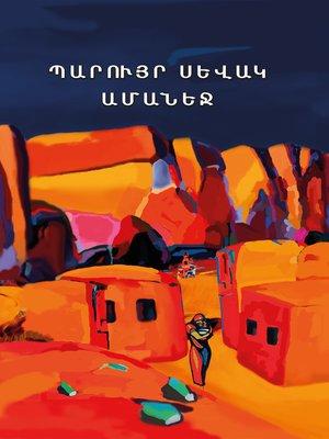 cover image of Ամանեջ