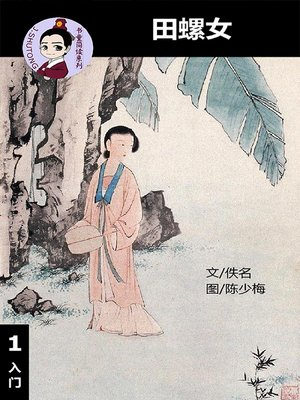 cover image of 田螺女--汉语阅读理解 (入门) 汉英双语 简体中文