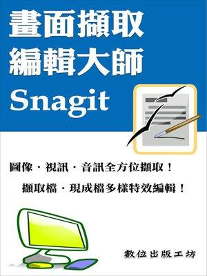 cover image of 畫面擷取編輯大師—Snagit
