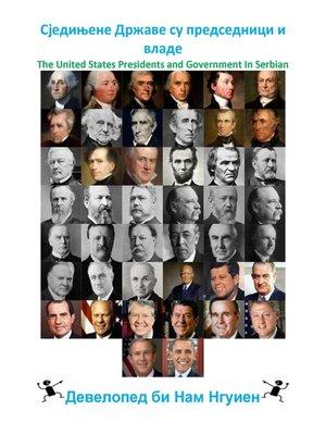 cover image of Сједињене Државе су председници и владе