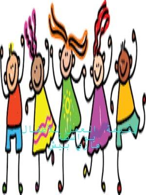 cover image of قيمة العمل للأطفال