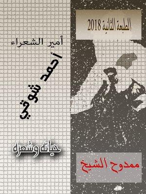 cover image of أمير الشعراء أحمد شوقي Prince of poets