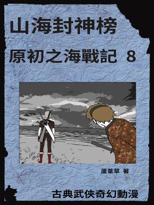 cover image of 海底遺跡 原初之海戰記 8