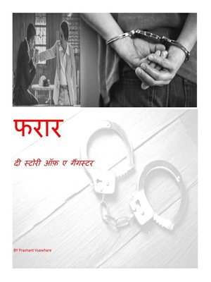 cover image of फरार