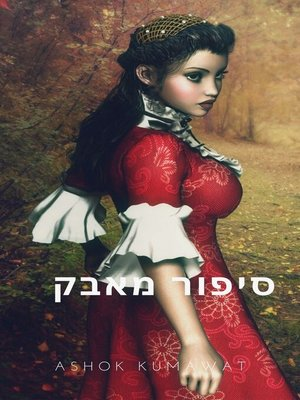 cover image of סיפור מאבק