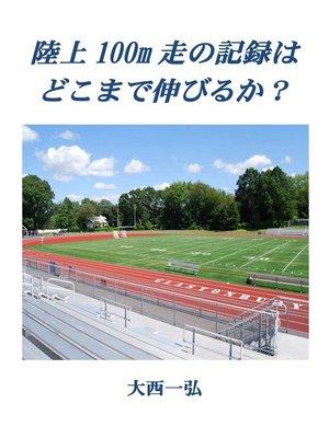 cover image of 陸上100m走の記録はどこまで伸びるか?