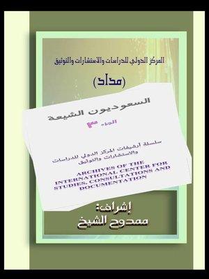 cover image of السعوديون الشيعة الجزء  3  Saudi Shiites Part 3