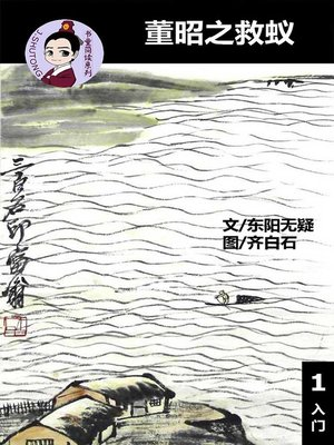 cover image of 董昭之救蚁--汉语阅读理解 (入门) 汉英双语 简体中文