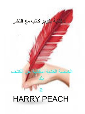 cover image of النشر مع كاتب بكوبو كتابة