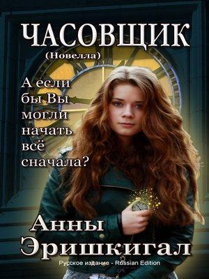 cover image of ЧАСОВЩИК