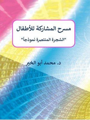 cover image of مسرح المشاركة للأطفال