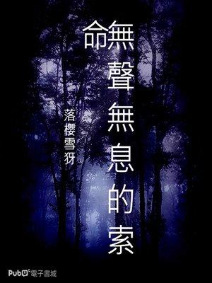 cover image of 無聲無息的索命
