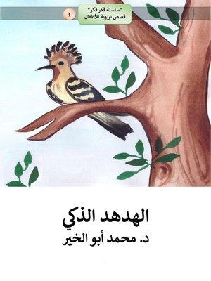 cover image of الهدهد الذكى