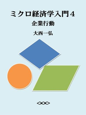 cover image of ミクロ経済学入門4:企業行動