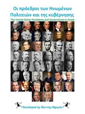 cover image of Οι πρόεδροι των Ηνωμένων Πολιτειών και της κυβέρνησης