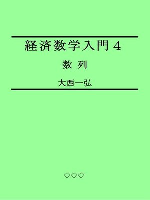 cover image of 経済数学入門4:数列