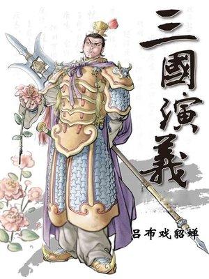 cover image of 三国演义之吕布戏貂蝉