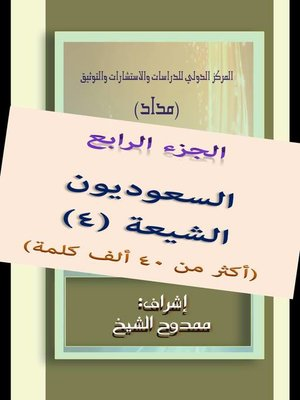 cover image of السعوديون الشيعة الجزء  4 Saudi Shiites Part 4