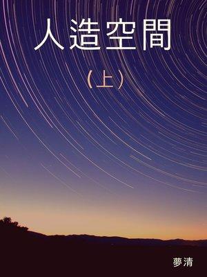 cover image of 人造空間上