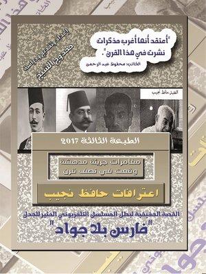 cover image of رواية اعترافات حافظ  نجيب the Confessions OF Hafez Nageeb