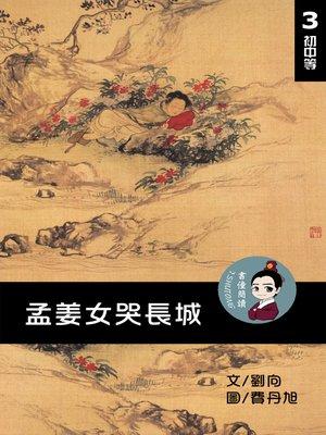 cover image of 孟姜女哭長城 閱讀理解讀本(初中等) 繁體中文