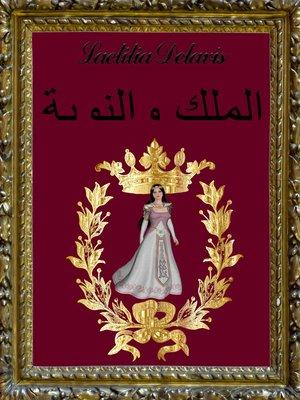 cover image of لملك والنوبة
