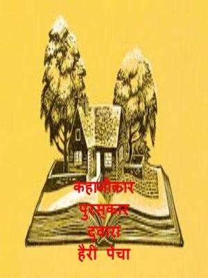cover image of कहानीकार पुरस्कार
