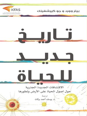 cover image of تاريخ جديد للحياة