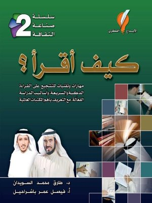 cover image of كيف أقرأ
