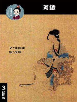 cover image of 阿纖 閱讀理解讀本(初中等) 繁體中文