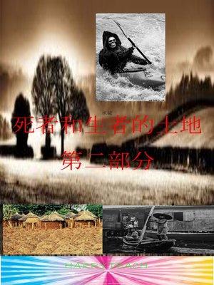 cover image of 承載死者和生者的土地 第二部分