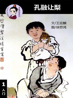 cover image of 孔融让梨--汉语阅读理解读本 (入门) 汉英双语 简体中文