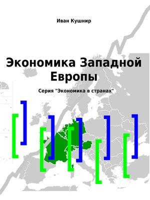 cover image of Экономика Западной Европы