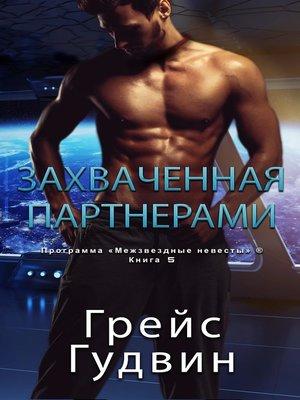 cover image of Захваченная партнерами