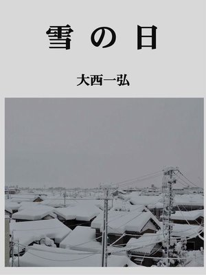 cover image of 雪の日